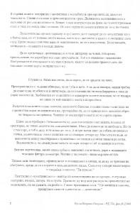 Vtoro-2