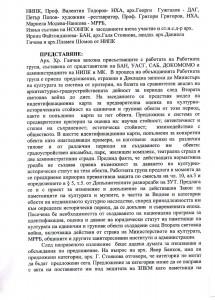 PROTOKOL SOPK 12july2008_kriterii NOVO VREME_2