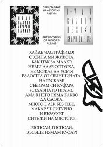 Ivan-Gazdov-avtorski-album