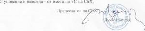 подпис и печат